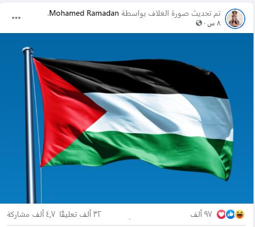 محمد رمضان والعلم الفلسطيني - دنيا يا دنيا