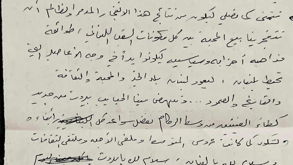 رسالة دريد لحام